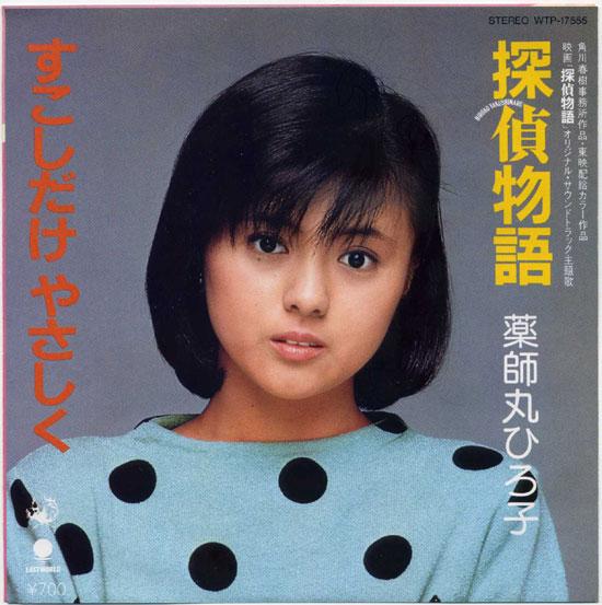 探偵物語/すこしだけやさしく – 薬師丸ひろ子(1983年)