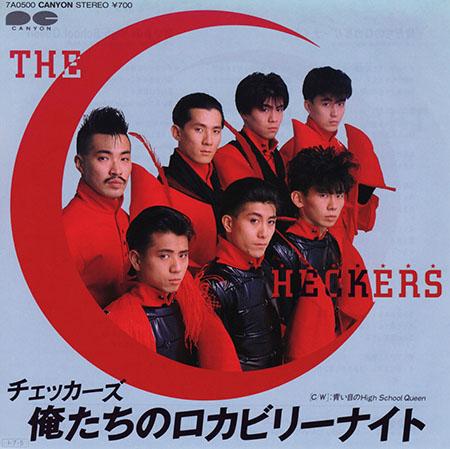 俺たちのロカビリーナイト – チェッカーズ(1985年)