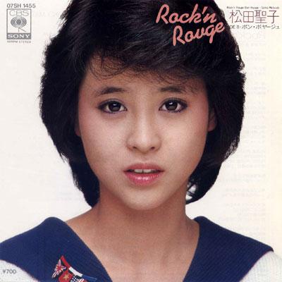 Rock'n Rouge – 松田聖子(1984年)