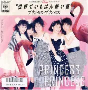 世界でいちばん熱い夏 – プリンセス プリンセス(1989年)