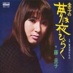 圭子の夢は夜ひらく – 藤圭子(1970年)