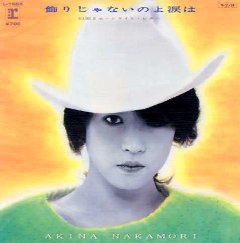 飾りじゃないのよ涙は – 中森明菜(1985年)