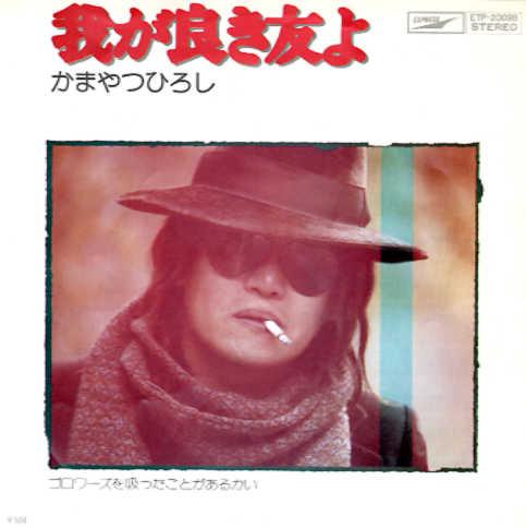 我が良き友よ – かまやつひろし(1975年)