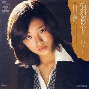 横須賀ストーリー – 山口百恵(1976年)