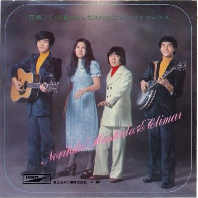 花嫁 – はしだのりひことクライマックス(1971年)