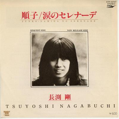 順子 – 長渕 剛(1980年)