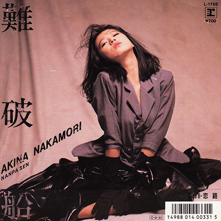 難破船 – 中森 明菜(1987年)