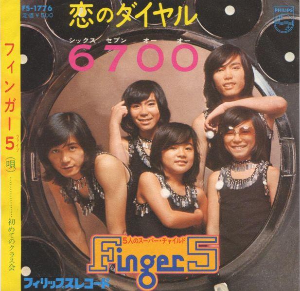恋のダイヤル6700 – フィンガー5(1974年)