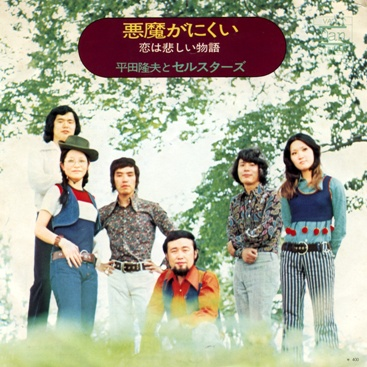 悪魔がにくい – 平田隆夫とセルスターズ(1972年)