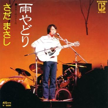 雨やどり – さだまさし(1977年)