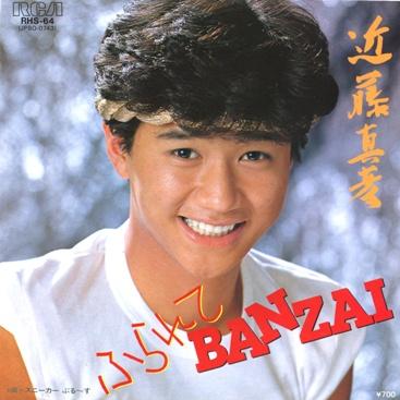 ふられてBANZAI – 近藤真彦(1982年)