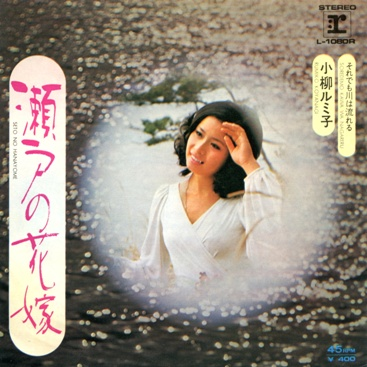 瀬戸の花嫁 – 小柳ルミ子(1972年)