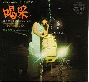 喝采 – ちあき なおみ(1973年)