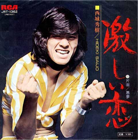 激しい恋 – 西城秀樹(1974年)