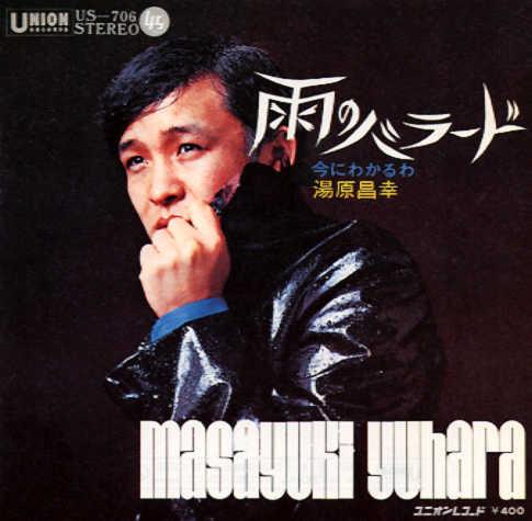 雨のバラード – 湯原昌幸(1971年)