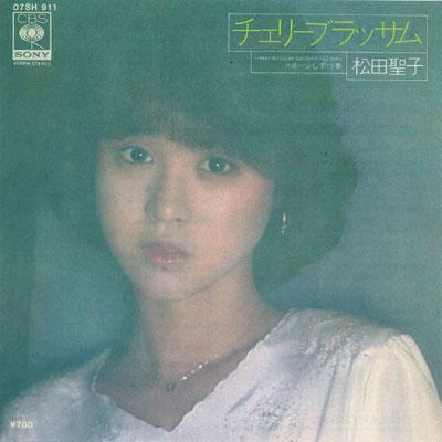 チェリーブラッサム – 松田聖子(1981年)