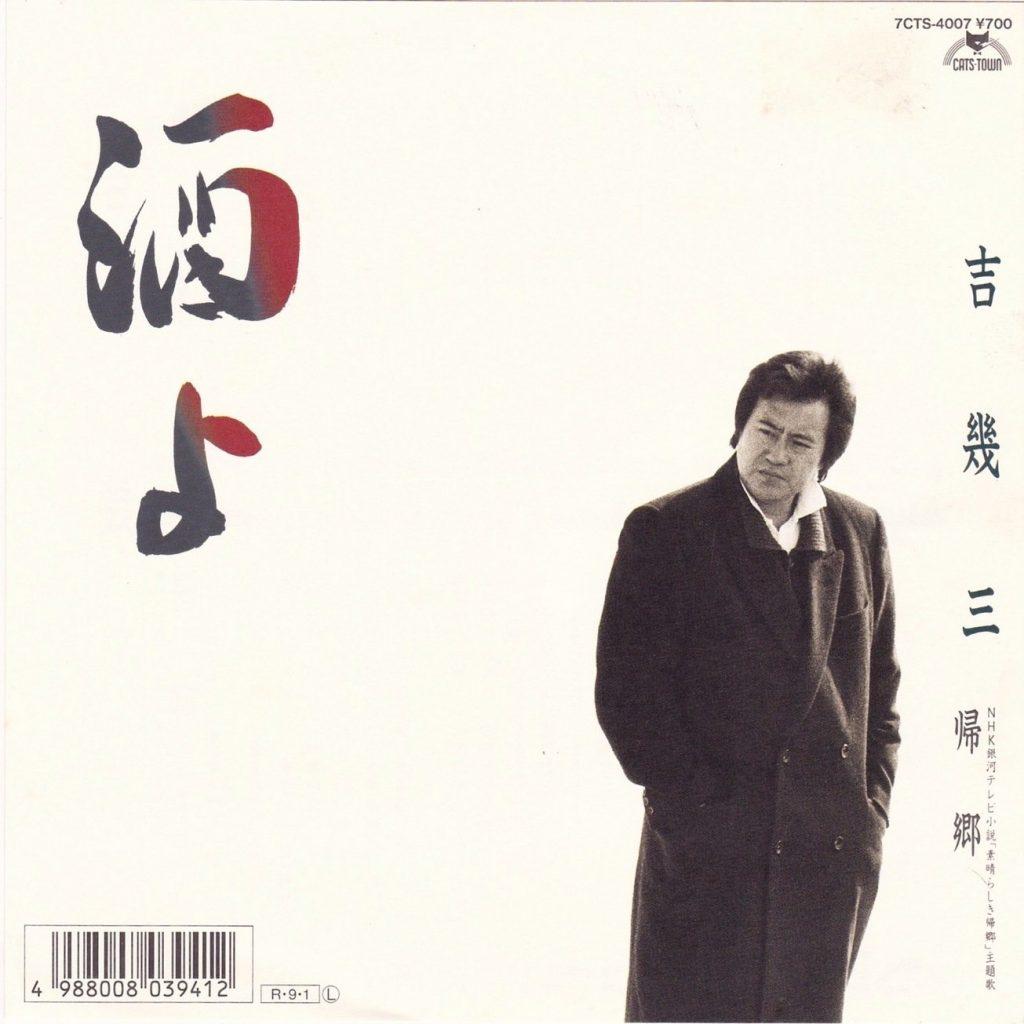 酒よ – 吉幾三(1989年)