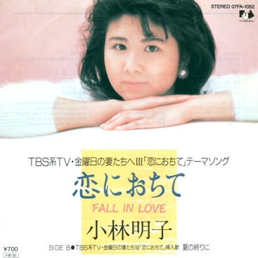 恋におちて -Fall in love-  小林明子(1986年)