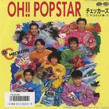 OH!! POPSTAR – チェッカーズ(1986年)