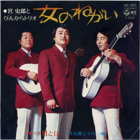 女のねがい – 宮史郎とぴんからトリオ(1973年)