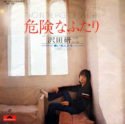 危険なふたり – 沢田研二(1973年)