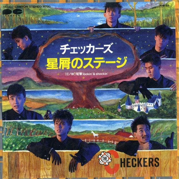 星屑のステージ – チェッカーズ(1984年)