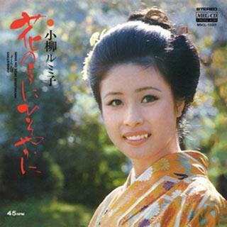 わたしの城下町 – 小柳ルミ子(1971年)