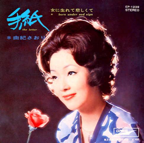 手紙 – 由紀さおり(1970年)