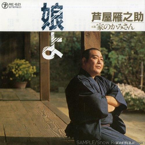 十戒 (1984) – 中森明菜(1984年)