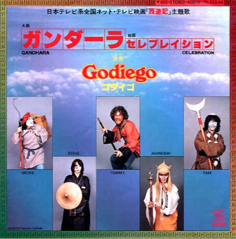 ガンダーラ – ゴダイゴ(1979年)