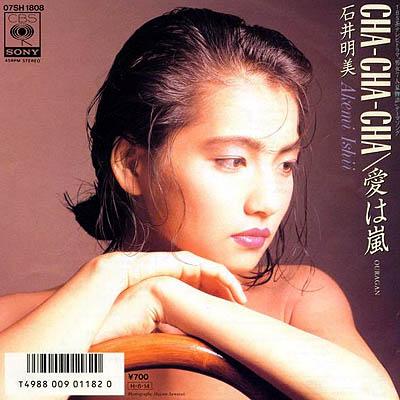 CHA-CHA-CHA  – 石井明美(1986年)