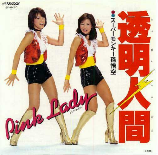 透明人間 – ピンク・レディー(1978年)