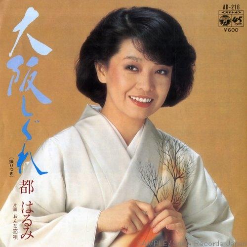 大阪しぐれ – 都はるみ(1981年)