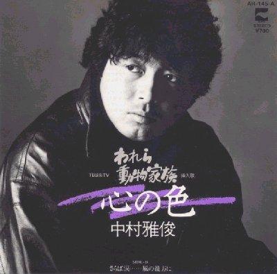 心の色 – 中村雅俊(1982年)