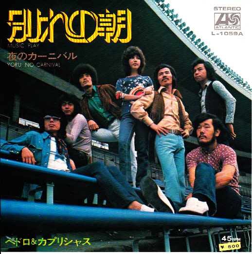 別れの朝 – ペドロ&カプリシャス(1972年)