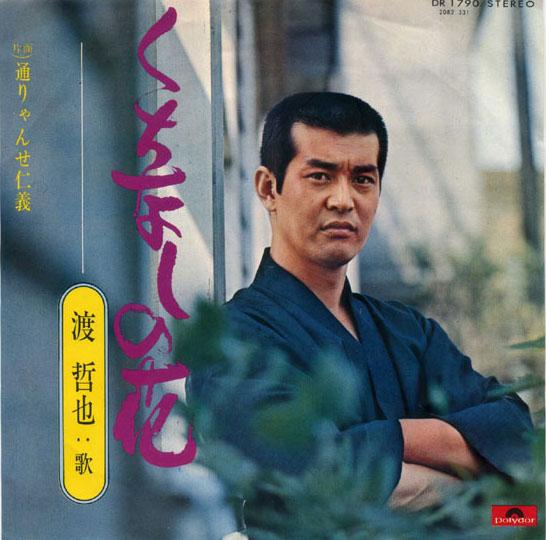 くちなしの花 – 渡 哲也(1974年)