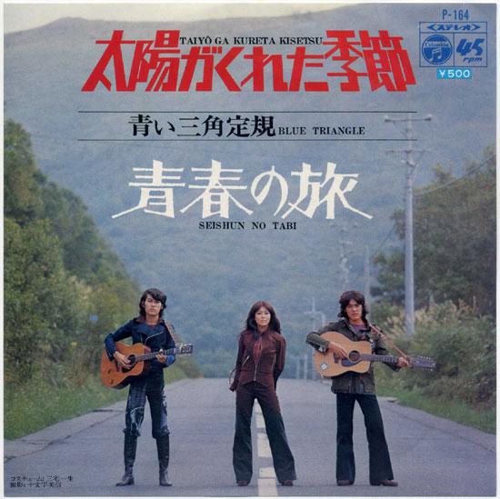 太陽がくれた季節 – 青い三角定規(1972年)