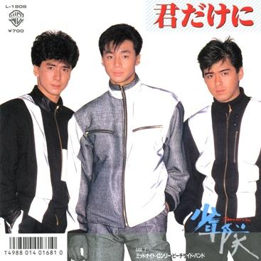 君だけに – 少年隊(1987年)
