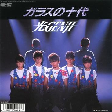 ガラスの十代 – 光GENJI(1988年)