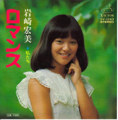 ロマンス – 岩崎宏美(1975年)