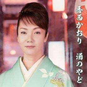 雨酒場 – 香西かおり(1989年)