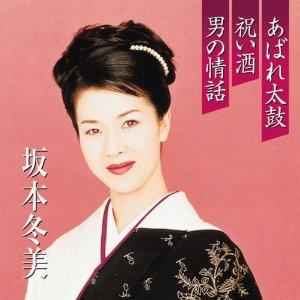男の情話 – 坂本 冬美(1989年)