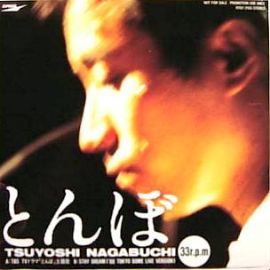 とんぼ – 長渕 剛(1989年)