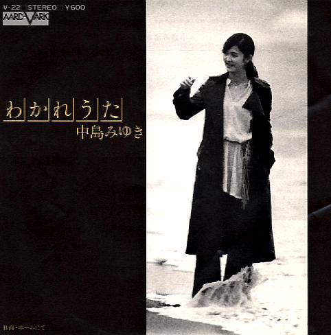 わかれうた – 中島みゆき(1978年)