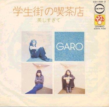 学生街の喫茶店 – ガロ(1973年)