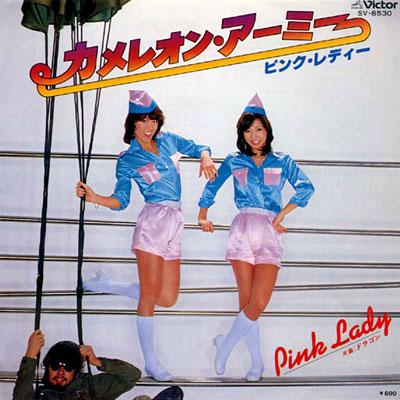 カメレオン・アーミー – ピンク・レディー(1979年)