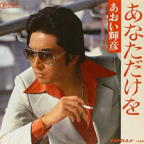 あなただけを – あおい輝彦(1976年)