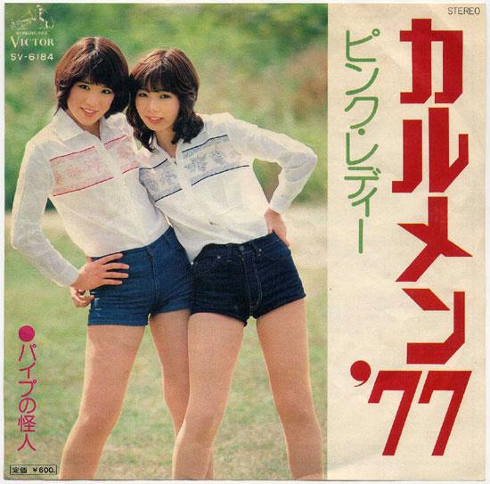 カルメン'77 – ピンク・レディー(1977年)