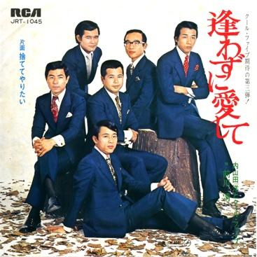 逢わずに愛して – 内山田洋とクールファイブ(1970年)