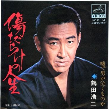 傷だらけの人生 – 鶴田浩二(1971年)